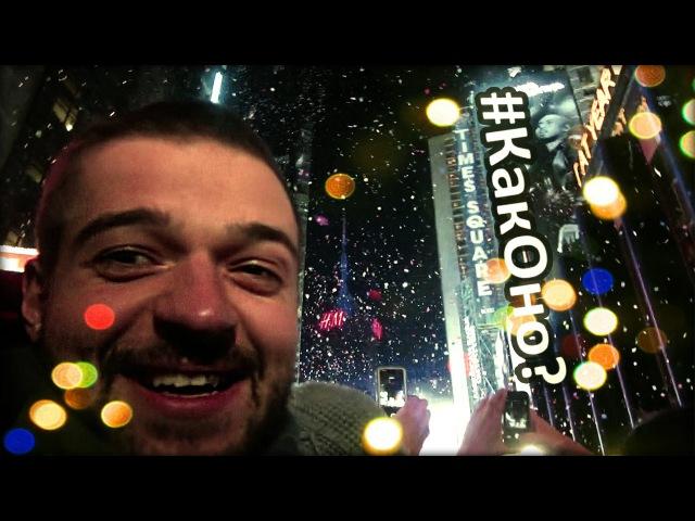 КакОно Нью-Йорк 2: Новый год на Таймз Сквер!