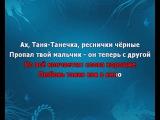 Цветомузыка - Таня, Танечка (Караоке) (Karaoke)