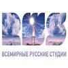 Всемирные Русские Студии - official
