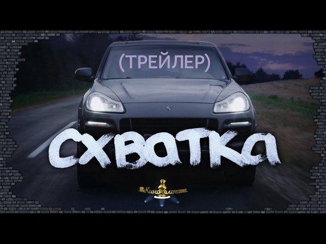 Афиша Владивосток Премьера Схватки во Владивостоке (19.02.15)