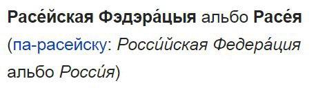 Белорусы знают как правильно называть Россию))