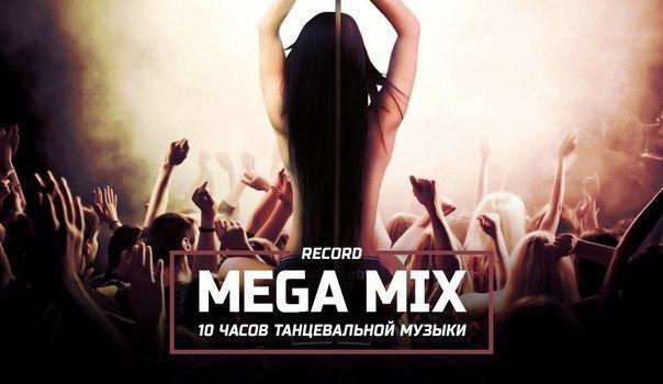 Megamix record 2015 скачать