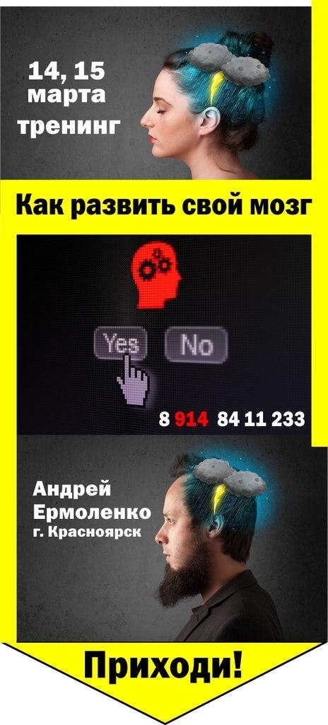 """Афиша Улан-Удэ Тренинг """" Как развить свой мозг"""""""