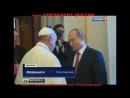 Встреча Путина с Папой Римским Франциском в Ватикане _ Господин Президент ! Я МОЛЮСЬ ЗА ВАС !
