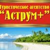 """Туристическое агентство """"АСТРУМ+"""""""