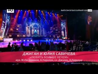Джиган и Юлия Савичева - Любить больше нечем (Выпускной в Кремле 2015) 19 06 2015