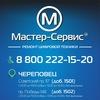 Ремонт телефонов, сервисный центр Череповец