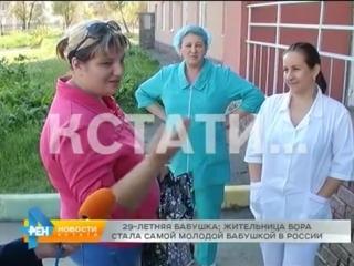 Самая молодая бабушка в России в 29 лет
