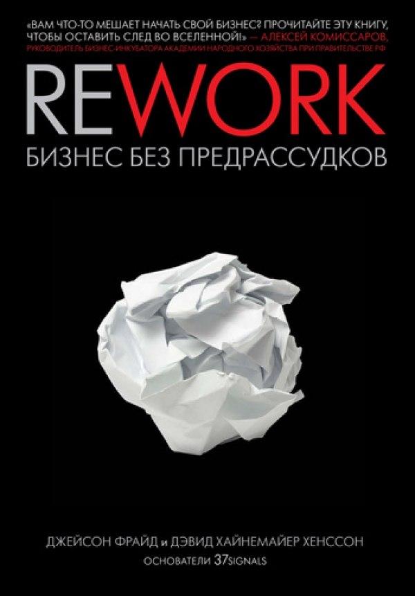 МАКСИМАЛЬНО ПОЛЕЗНЫЕ КНИГИ: Rework: бизнес без предрассудков