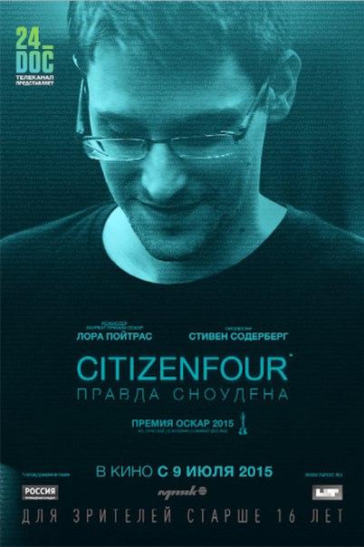 «Citizenfour: Правда Сноудена» / 2014