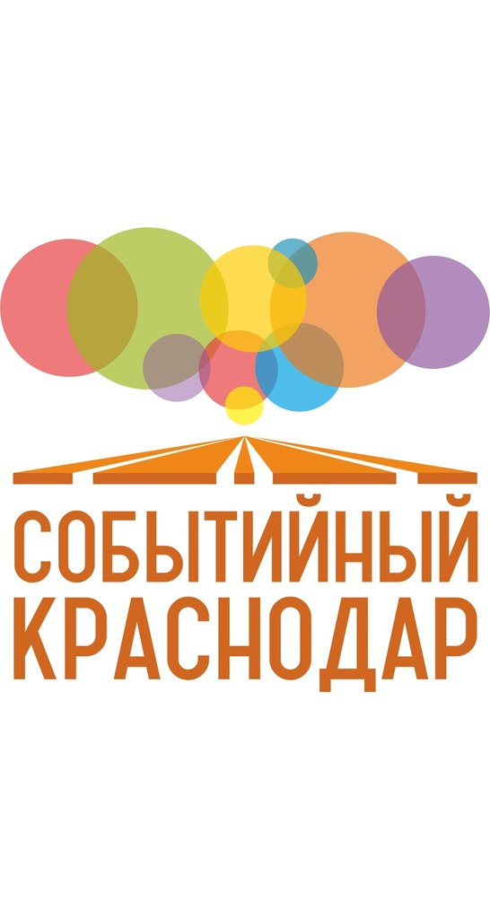 Событийный Краснодар.Народная афиша
