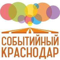 Логотип Событийный Краснодар / Народная Афиша
