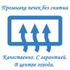 Промывка печки без снятия в Новосибирске