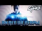 DoN-A(Ginex) ВидеоШедевры