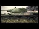 Александр Шапиро - Танки вышли в поход (World Of Tanks)