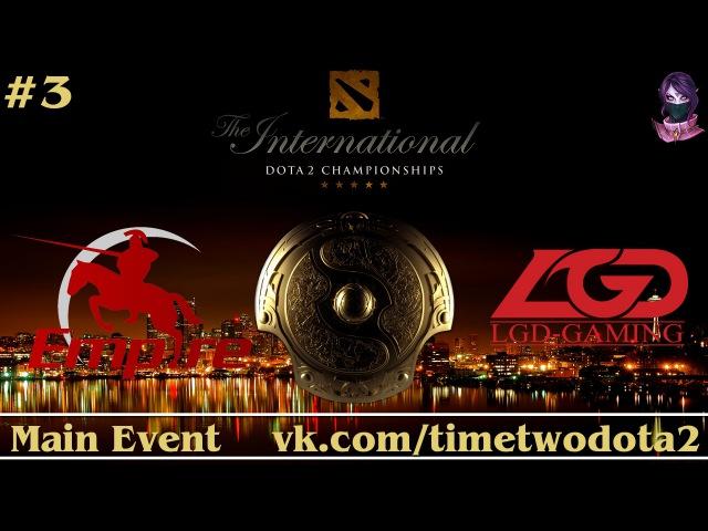 Highlights Team Empire vs LGD 3 (bo3) | The International 5 Main Event Day 1 (03.08.2015)