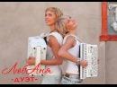 Русские красавицы аккордеонистки Дуэт ЛюбАня СМУГЛЯНКА RUSSIAN SEXY GIRLS