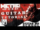 METRO 2033 Main Theme on guitar. TUTORIAL МЕТРО 2033 интро на гитаре - видео урок with tabs