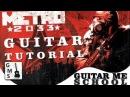 METRO 2033 Main Theme on guitar TUTORIAL МЕТРО 2033 интро на гитаре видео урок with tabs