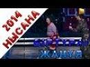 Біртүрлі жанұя | Нысана 8 2014 | HD