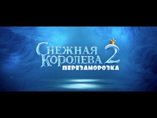 Снежная Королева 2: Перезаморозка 3D (мультфильм, фэнтези, приключения, семейный) - с 1 января 0+