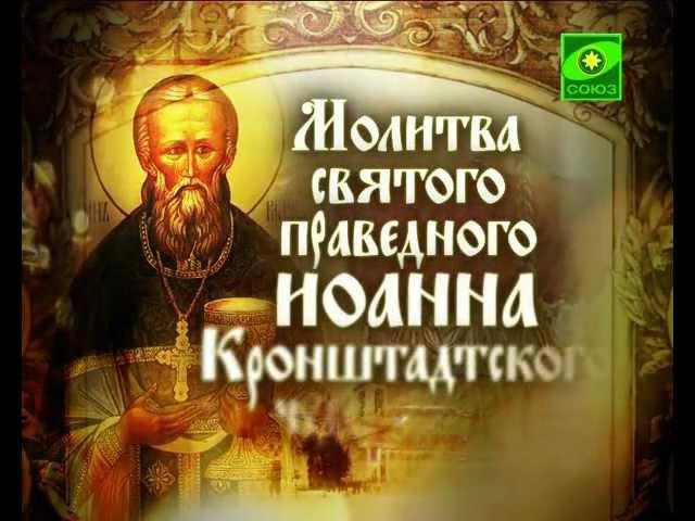 Молитва праведного Иоанна Кронштадтского