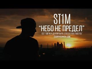 ST1M - Небо не предел (OST