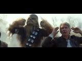 Звёздные Войны: Пробуждение Силы (2015) Русский финальный трейлер