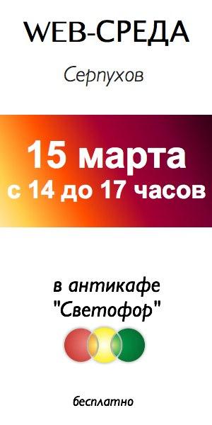 """Афиша Серпухов WEB-среда в Антикафе """"Светофор"""" в марте"""