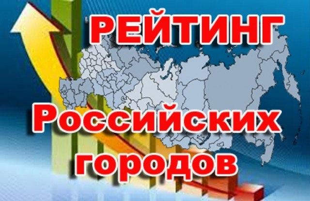 Таганрог на несколько пунктов поднялся в генеральном рейтинге привлекательности городской среды проживания