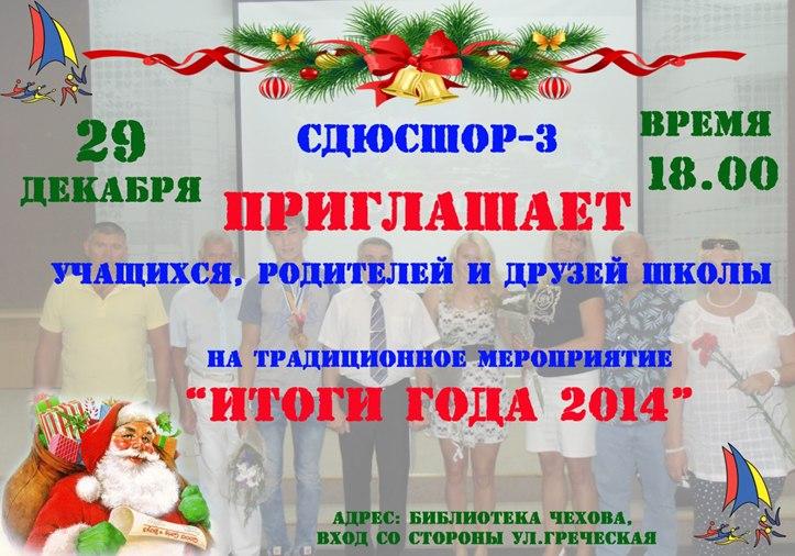 В Таганроге состоится торжественное мероприятие «Итоги 2014 года ГБОУ ДОД РО СДЮСШОР-3»