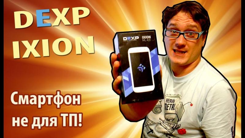 DEXP IXION - Смартфон не для ТП-шек!