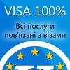 Візи, Робоча Віза 1800 грн, Запрошення, Туризм
