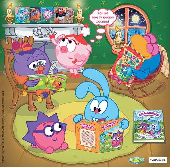 Детские книги библиотека смешариков и фиксиков
