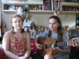 Вера Аксёнова и Дарья Солодянкина- Не со мной ( В.Аксёнова- Д.Солодянкина)