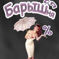 БАРЫШня Псков Совместные закупки