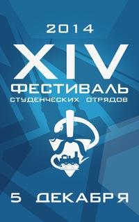 Фестиваль Студенческих отрядов Санкт-Петербурга