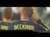 Дэвид Бекхэм (David Beckham) - последний матч и лучшие голы