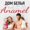 Дом белья Anamel