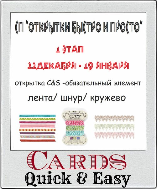 http://helenfrolova.blogspot.ru/2014/12/cards-quick-easy.html?showComment=1421092257915#c1186458051161825900