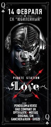 PIRATE STATION LOVE • 14 ФЕВРАЛЯ • СПБ