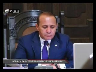 Доклад министра территориального управления и чрезвычайных ситуаций Армении Армена Ерицяна премьеру Овику Абраамяну 27 мая 2