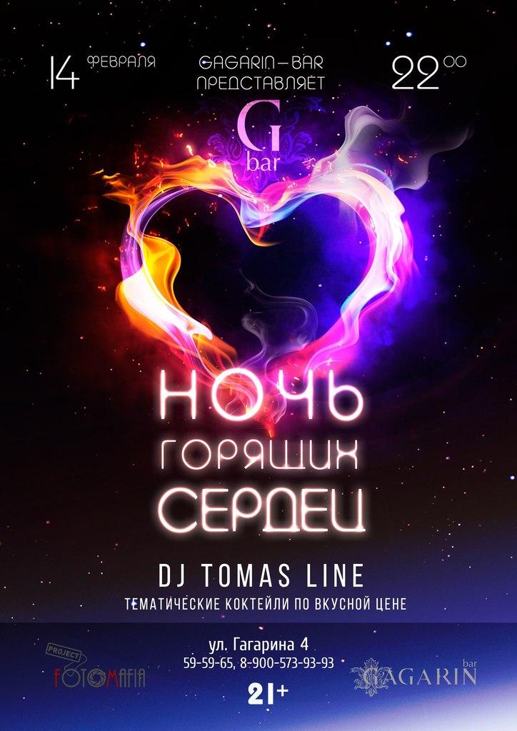 Афиша Калуга 14 Февраля! Ночь горящих сердец! Gagarin bar!
