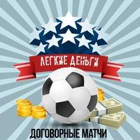 Договорные матчи деньги