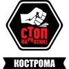 СТОПНАРКОТИК - Кострома