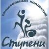 """Танцевальный коллектив """"Ступени"""" (Череповец)"""