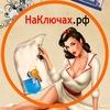 Недвижимость Красноярска НаКлючах.рф * На Ключах