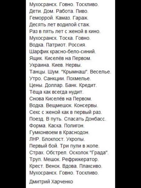 Возле Крымского, Трехизбенки и Станицы Луганской были слышны перестрелки. Вблизи Бахмутовки звучали взрывы, - Москаль - Цензор.НЕТ 7215