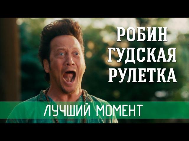 Лучший момент из фильма - Одноклассники