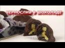 Чернослив в шоколаде Шоколадные конфеты с черносливом Незабываемое лакомство